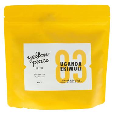 Кофе свежеобжаренный под фильтр Уганда Екимули 250г, Yellow Place - 96747