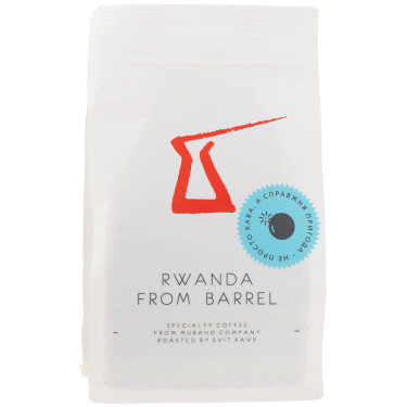 Кофе свежеобжаренный Руанда из бочки 250г, Світ Кави